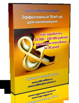 Эффективный Start-Up для начинающих